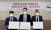 남원시화장품산업지원센터, 인천지역 화장품기업 동반성장 업무협약 체결