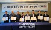 코비타, KC-OEM협의회, 미국 5곳 한인상공회의소 다자 협력 업무협약 체결