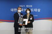 나우코스 김윤정 마케팅부문장, '2021 대한민국브랜드대상' 브랜드마스터 수상