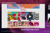 2021 오송화장품뷰티산업 엑스포 '공식누리집'서 다본다
