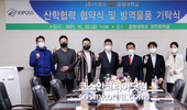 중원대-(주)키포스, '화장품 전문인력 양성' 산학협력 체결