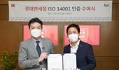 롯데면세점, 업계 최초 환경경영 국제표준 'ISO 14001' 인증 획득