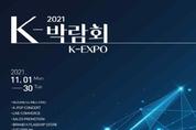 관계부처 힘모아 '2021 K-박람회' 11월 한달간 온-오프라인 열린다