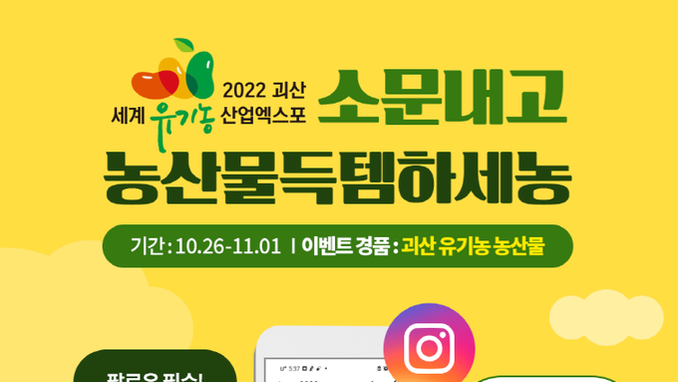 2022 괴산세계유기농산업엑스포, SNS 이벤트