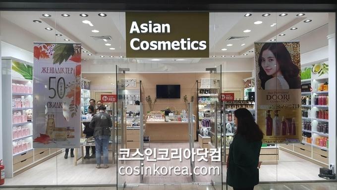 카자흐스탄에서 성업 중인 한국 화장품 멀티 브랜드숍 Asian Cosmetics.