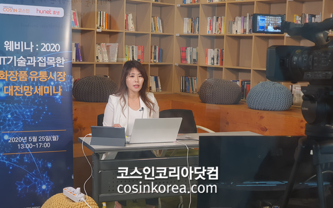지난달 25일 실시한 웨비나에서 김수미 코스웨이 사장이 '국내 화장품 유통시장 현황과 전망'을 주제로 발표하고 있다.