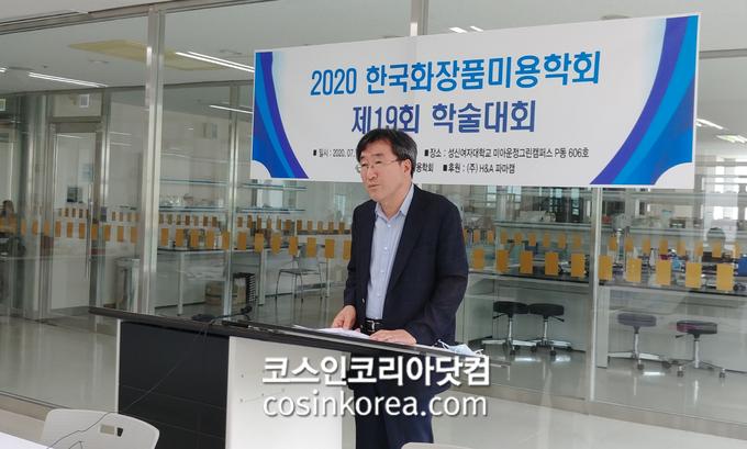 김주덕 성신여자대학교 뷰티융합대학원 원장 특별강연