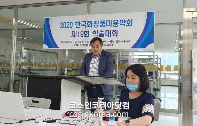 지홍근 한국화장품미용학회장이 7월 10일 오후 2시부터 5시 30분까지 실시간화상회의(zoom)을 이용해 실시한 '2020년 제19회 춘계학술대회'에서 인사말을 하고 있다.