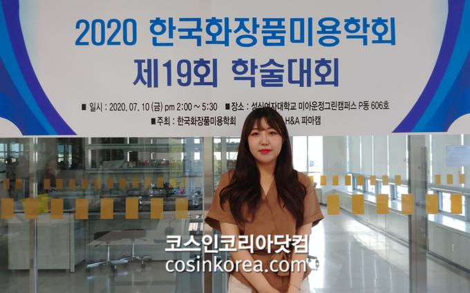 정효원 성신여자대학교 뷰티융합대학원