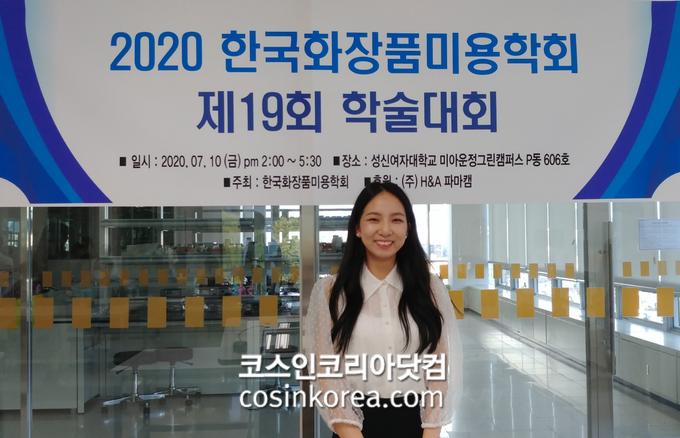 최주희 성신여자대학교 뷰티융합대학원
